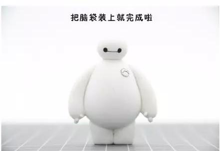 动手-可爱的大白——手工制作-by